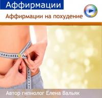 Аффирмации на похудение скачать бесплатно