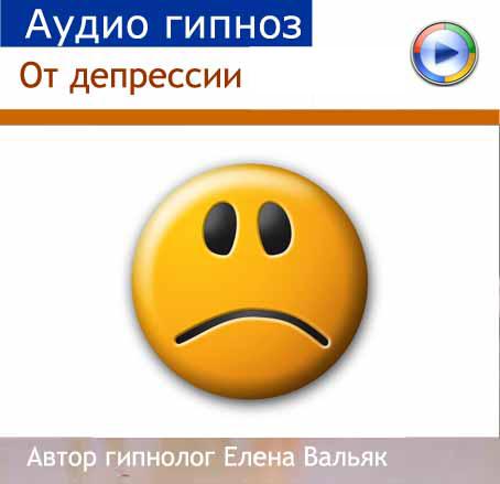 избавление от депрессии
