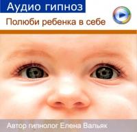 Полюби ребенка в себе - сеанс гипноза - картинка