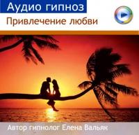 Привлечение любви - сеанс аудио гипноза - картинка