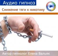 Снижение тяги к никотину