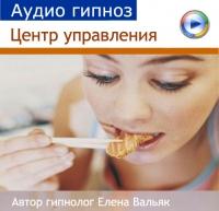 Аудио программа для похудения