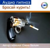 бросить курить сеансы гипноза