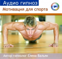 http://gipnos.alphacentr.ru/published/publicdata/U312289/attachments/SC/products_pictures/motivaziya-dlya-sportac6.jpg