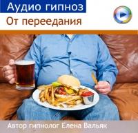 аудио для похудения слушать