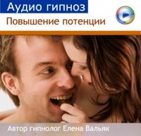 Аудио гипноз для сексуальности мужская
